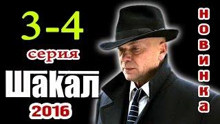 Шакал 3-4 серия Русские новинки фильмов 2016 - краткое содержание - Наше кино