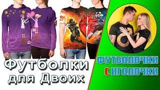 Парные футболки. Обзор