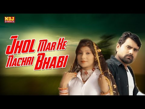 Jhol Mar Ke Nachri Bhabi #52 गज के दामन की #New Haryanvi DJ Dance Song #Bholu Jassia,Pooja Hooda