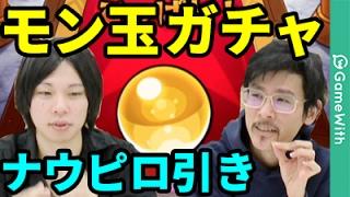 【モンスト】ナウピロ引きで星5確定レベル3!2月のモン玉ガチャ!なうしろの結果は!?【なうしろ】