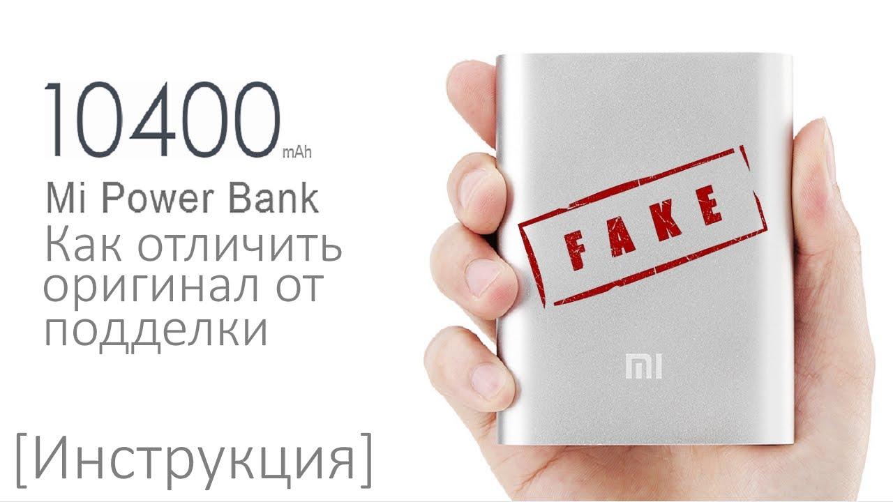 Пауэр банк сяоми 10000 инструкция на русском сборник инструкций.