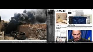 Бомбежка последнего оплота сирийской оппозиции попала на видео Конфликты Мир