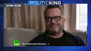 PoliticKing. Я хочу показать людям правду о Трампе — актёр Том Арнольд