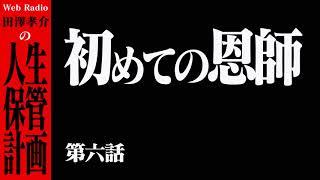 【Web Radio】『田澤孝介の人生保管計画』 第六話「初めての恩師」