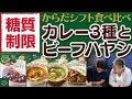 【糖質制限】☆からだシフト・カレー3種とビーフハヤシ☆身近な商品を食べ比べてみた!糖質オフ レビュー ダイエット[吉川メソッド]