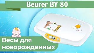 Весы для новорожденных Beurer BY 80 Обзор