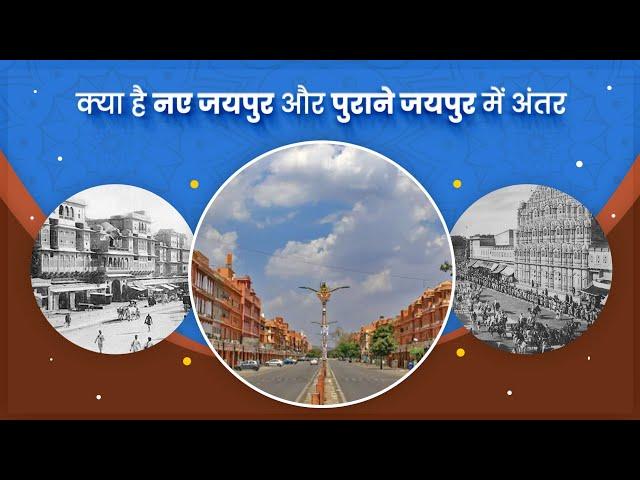 इन 6 गांवों की से मिलकर बना था #Jaipur | Khabar Chauraha Jaipur