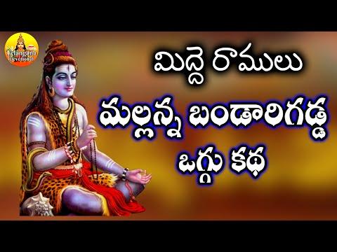Midde Ramulu Oggu Kathalu || Sri Komuravelli Mallanna Bandarigadda Oggu Katha Full