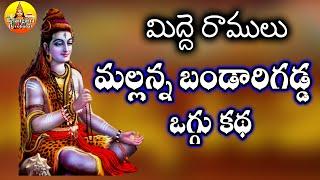 Subscribe for more: telangana devotinal songs: http://goo.gl/njvtpr folk http://goo.gl/s0wemf music: https://goo.gl/fkv2fa telanga...