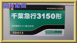 【開封動画】グリーンマックス 30413 千葉急行3150形 4両編成セット(動力付き)【鉄道模型・Nゲージ】
