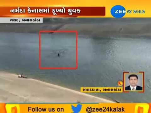 shows youth drowning in Narmada canal in Tharad Banaskantha - Zee 24 Kalak