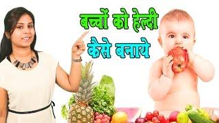 बच्चों को हेल्दी कैसे बनाये Bachon Ko Healthy Kaise Banaye | Newborn Healthy Food -
