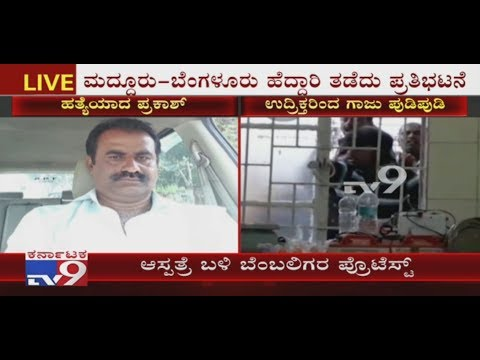 JDS Leader Prakash Murdered in Broad Day Light in Mandya