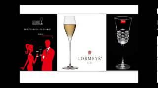 ワインやシャンパンのグラスのお話 リーデル、ロブマイヤー、カリガラス...