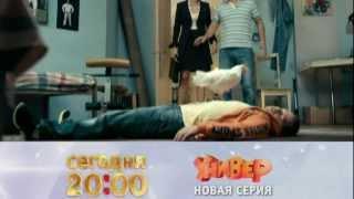 Универ, Деффчонки и ТНТ-комедия - 28 января