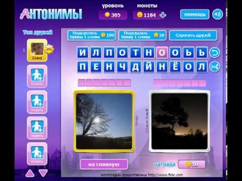 Антонимы    ответы 300 310 уровень   ВКонтакте