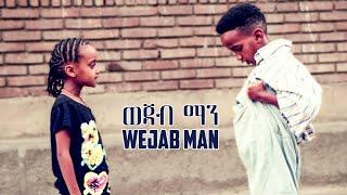 erikids wejab man eritrean comedy 2017 yonas maynas