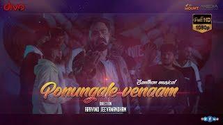 Ponungale Venaam - Official Music Video | Santhan Anebajagane | Aravind Jeevanandham