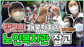 🌸훈훈주의📢어르신들의 대표 사랑방😍재미있는 건강한 삶을 누릴 수 있도록 도와주는ㅣ울산잡고 ep.33ㅣ 노인복지관 편