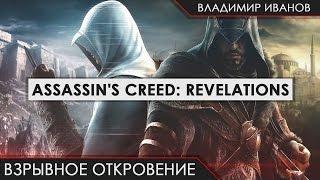 Assassin's Creed: Revelations - Взрывное Откровение [Перевод Владимир Иванов]