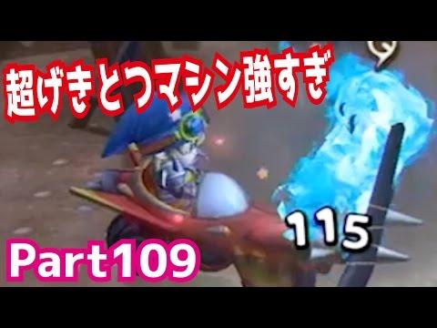 【ドラクエ】超げきとつマシン強すぎ!ドラゴンクエストビルダーズを攻略実況プレイpart109