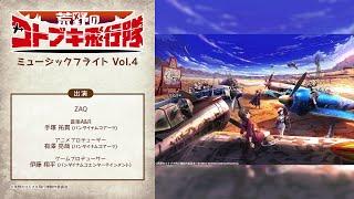 『荒野のコトブキ飛行隊』ミュージックフライト Vol.4
