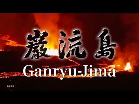 GANRYUJIMA samurai warriors  New Japanese Fighting tion