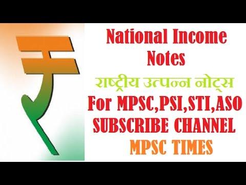 ECONOMICS -राष्ट्रीय उत्पन्न (NATIONAL INCOME) PART 1 - USEFUL FOR || MPSC,PSI,STI,ASO ||