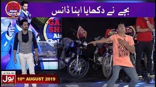Bache Ne Dikhaya Apna Dance | Dance Segment | Game Show Aisay Chalay Ga with Danish Taimoor