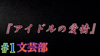 【ホラー】アイドルの愛情【文芸部】