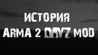 история легенды : Arma 2 dayz mod