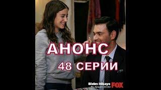 НАША ИСТОРИЯ описание 48 серии Анонс 1 русские субтитры, турецкий сериал
