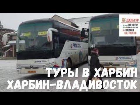 Туры в Харбин из Владивостока на Сапсане! Харбин Владивосток, туры в Китай из Владивостока Дальтур!