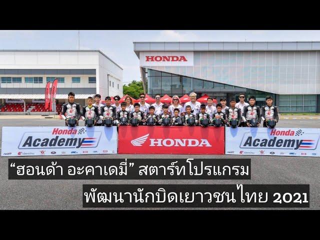 """📢 """"ฮอนด้า อะคาเดมี่"""" สตาร์ทโปรแกรมพัฒนานักบิดเยาวชนไทย 2021"""