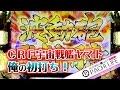 【俺の初打ち!】CRF宇宙戦艦ヤマト!まさかの波動砲炸裂!![パチンコ]by Pachi lif…
