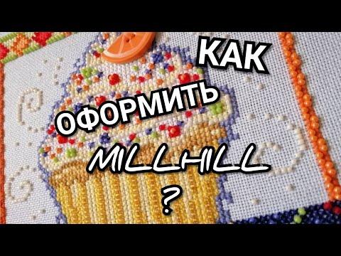 Handmade рамка/Как оформить Большой #millhill /Вышивка крестом