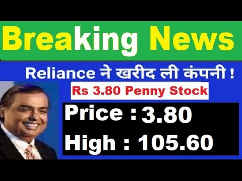 Breaking News -Reliance Industries Buy ?  Penny Stock Price rs 3.80   = 105.60 High .