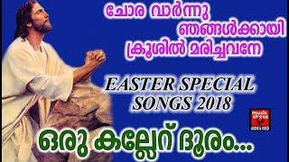 Oru Kalleru Dhooram # CHristian Devotional Songs Malayalam 2018 # Easter Special Songs