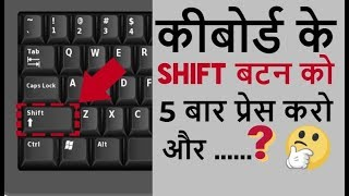 OMG 💥 Press Shift Five Times - Full Explain In HINDI