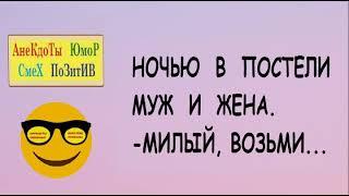 Смешные анекдоты Ночью в постели МУЖ и ЖЕНА Юмор Приколы Позитив Шутки