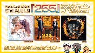 アルバム「255」定期配信 予約会もあるヨ!#1