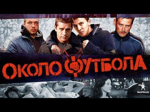 Околофутбола 2 Фильм Скачать Торрент - фото 8