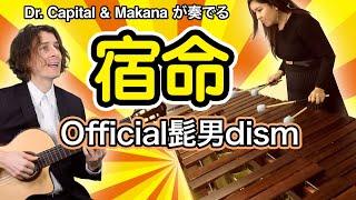 Official髭男dism の 宿命 - Dr. Capital & Makana