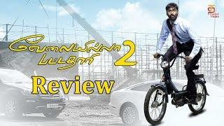 VIP 2 Movie Review | Velai Illa Pattadhari 2 Review | Dhanush | Amala Paul | Kajol | Thamizh Padam