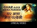 Ghar Aaya Mera Pardesi with lyrics | घर आया मेरा परदेसी गाने के बोल | Awaara | Raj Kapoor/Nargis