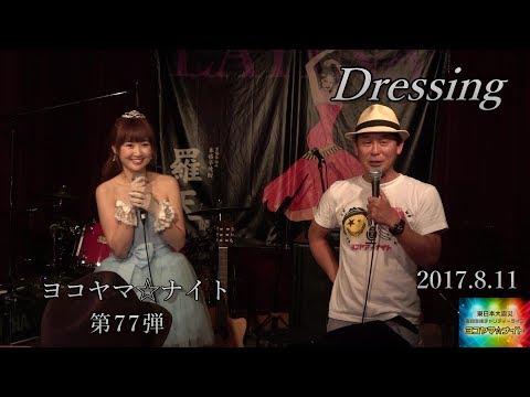 Dressing~2017.8.11_ヨコヤマ☆ナイト第77弾@Live Cafe Jive