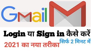 Gmail account Login kaİse kare || How to gmail sign in ? Gmail email sign in new trick