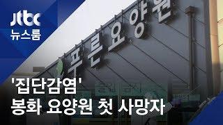 경북 봉화 '집단감염'…푸른요양원서 첫 사망자 나와 / JTBC 뉴스룸