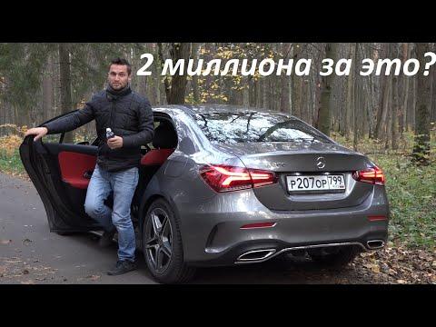 Мерседес А-класс седан 2019. Тест и обзор. Самый дешевый седан Mercedes