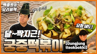 Gungjung Tteokbokki~ Not Spicy Because It's Made with Soy Sauce!